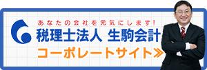 生駒学税理士事務所コーポレートサイトへ