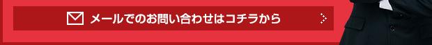 生駒学税理士事務所へのお問い合わせ