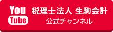 生駒学税理士事務所 公式チャンネル