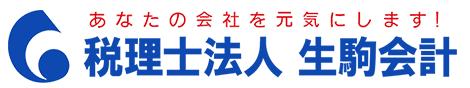 香川県高松市の生駒学税理士事務所